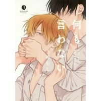 Boys Love (Yaoi) Comics (何も言わない) / Mayumushi
