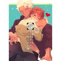 [Boys Love (Yaoi) : R18] Doujinshi - Fate/stay night / Archer (Fate/Stay night) x Shirou Emiya (士郎くんとアーチャーがえっちしたい本) / GLUTAMIC:ACID