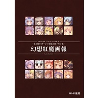Doujinshi - Illustration book - Anthology - Touhou Project / Flandre & Remilia (幻想紅魔画報 Scarlet files#2.5) / NORAONI