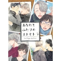 [Boys Love (Yaoi) : R18] Doujinshi - Anthology - Yuri!!! on Ice / Victor x Katsuki Yuuri (あなたとふたりのエトセトラ) / 愛のおまじない本舗