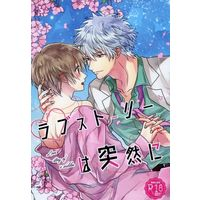 [Boys Love (Yaoi) : R18] Doujinshi - Novel - Gintama / Gintoki x Okita (ラブストーリーは突然に) / はぴねす