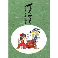 Doujinshi - Illustration book - Touhou Project (てくてく ちびキャラ墨彩画集) / よめ工房