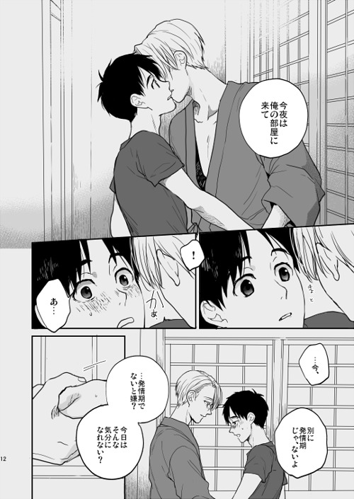 [Boys Love (Yaoi) : R18] Doujinshi - Yuri!!! on Ice / Victor x Katsuki Yuuri (2nd kiss xxx 3) / Yinghua
