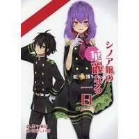 Doujinshi - Novel - Seraph of the End / Hīragi Shinoa (シノア嬢の華麗なる一日) / えれでー