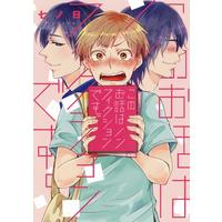 Boys Love (Yaoi) Comics - Kono Ohanashi wa Nonfiction desu. (このお話はノンフィクションです。 (drap COMICS DX)) / Nanoka