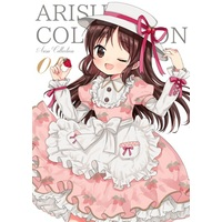 Doujinshi - Illustration book - IM@S: Cinderella Girls / Tachibana Alice (ARISU COLLECTION 04) / melomolo