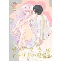 [Boys Love (Yaoi) : R18] Doujinshi - Darling in the FranXX / Hiro & Zero Two (【ダリフラ】 ボクたちにヤドリギの祝福を【ヒロゼロ】) / usagizadou