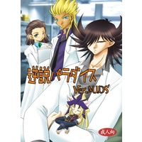 [Boys Love (Yaoi) : R18] Doujinshi - Omnibus - Yu-Gi-Oh! 5D's / Paradox & Rudger Goodwin & Dr. Fudo (逆説パラダイス~Ver.MIDS~) / planetary