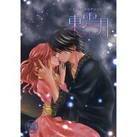[NL:R18] Doujinshi - Manga&Novel - Anthology - Akatsuki no Yona / Son Hak x Yona (東雲月 しののめづき) / FANTASIA