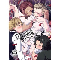 [Boys Love (Yaoi) : R18] Doujinshi - Jinrou Judgement (狂妄憎愛ジャッジメント) / LV43