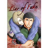 [Boys Love (Yaoi) : R18] Doujinshi - Novel - Biohazard (Resident Evil) / Chris Redfield x Leon S  Kennedy (Liar Of Fake) / 滅菌作戦