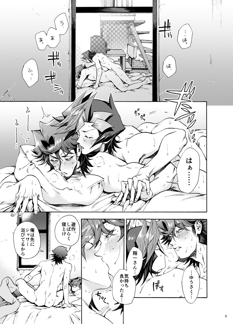 [Boys Love (Yaoi) : R18] Doujinshi - Yu-Gi-Oh! VRAINS / Fujiki Yuusaku x Kusanagi Shouichi (IN TO THE LIBIDO) / KBR