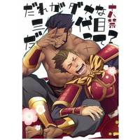[Boys Love (Yaoi) : R18] Doujinshi - Records of Three Kingdoms (だれがダメな三代目だって?) / Mentaiko