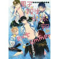 Doujinshi - Anthology - Free! (Iwatobi Swim Club) / All Characters (Free!) (<<Free!>> ○)男子校生水泳部のNext Summer) / うゆ & てば & Gesshi