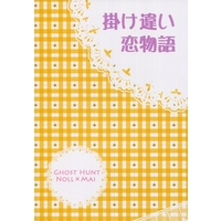 Doujinshi - Novel - Ghost Hunt / Naru x Mai (掛け違い恋物語) / Caramel Ribbon