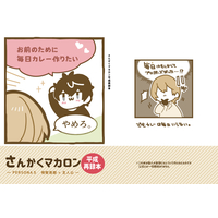 Doujinshi - Omnibus - Persona5 / Akechi Gorou x Protagonist (Persona 5) (さんかくマカロン平成再録本) / さんかくマカロン