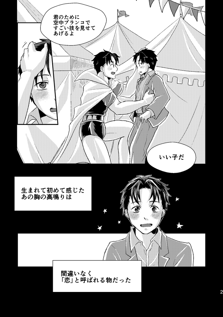 [Boys Love (Yaoi) : R18] Doujinshi - Batman (恋という名の) / C@RBU!