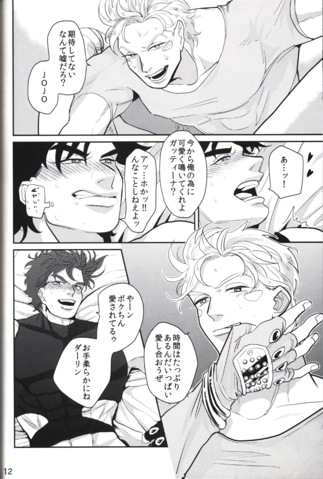 [Boys Love (Yaoi) : R18] Doujinshi - Jojo Part 2: Battle Tendency / Caesar x Joseph (Which is Worse? どっちが悪いの?) / コケッコー