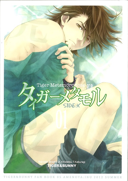 [Boys Love (Yaoi) : R18] Doujinshi - TIGER & BUNNY / Barnaby x Kotetsu (「タイガーメタモル 1」 (TIGER&BUNNY)) / 寿亭/飴乃屋