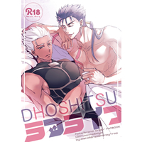 [Boys Love (Yaoi) : R18] Doujinshi - Anthology - Fate/Grand Order / Lancer (Fate/stay night) x Archer (Fate/stay night) (同室ラブライフ) / HoneyTrap , おいしい麺屋