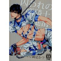 [Boys Love (Yaoi) : R18] Doujinshi - Eyeshield 21 (クッ これで満足か?) / 810