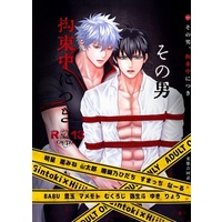 [Boys Love (Yaoi) : R18] Doujinshi - Novel - Anthology - Gintama / Gintoki x Hijikata (その男、拘束中につき) / 変態実行委員会