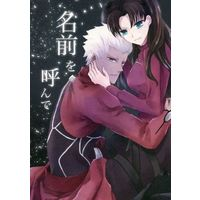 Doujinshi - Fate/stay night / Archer x Rin (名前を呼んで) / 40センチ