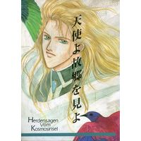 Doujinshi - Legend of the Galactic Heroes / Siegfried Kircheis & Reinhard von Lohengramm (天使よ故郷を見よ) / 銀の砂
