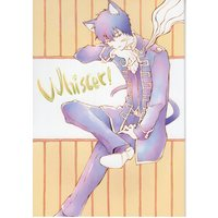 Doujinshi - Gintama / All Characters (Whiscer!) / 壱百萬恋人