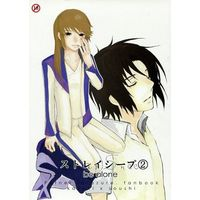[Boys Love (Yaoi) : R18] Doujinshi - Fafner in the Azure (ストレイシープ2 be alone) / 定形外