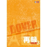 [Boys Love (Yaoi) : R18] Doujinshi - Hetalia / France x United Kingdom (DOVER 再録3) / AQUA-LIMIT