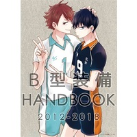 Doujinshi - Illustration book - Haikyuu!! / Oikawa x Kageyama (B型装備HANDBOOK) / Bgata-soubi