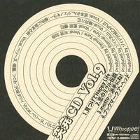 Doujin Music - 突発CD Vol.9 / Whoopee! records / Whoopee! records