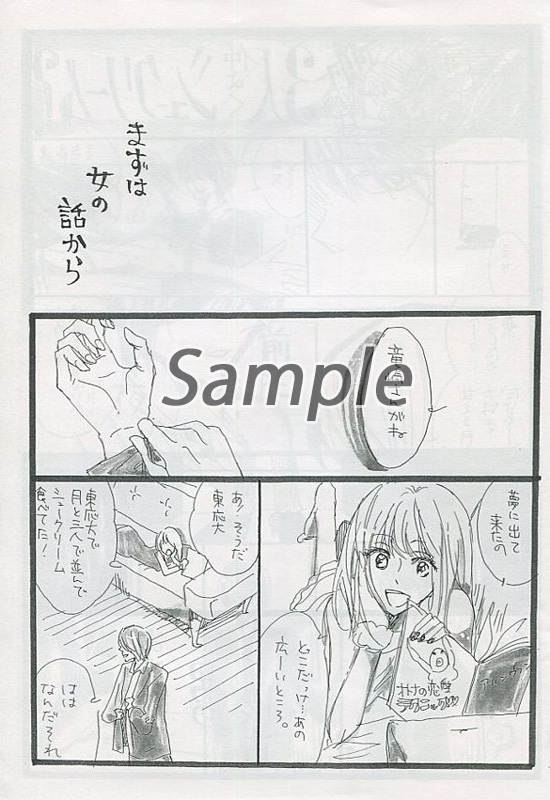 [Boys Love (Yaoi) : R18] Doujinshi - Death Note / L  x Yagami Light (【コピー誌】竜崎さん) / NUMBER39(39番)