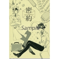 Doujinshi - Novel - Falcom / Crow Armbrust x Rean Schwarzer (密約 an accomplice) / 28nCo
