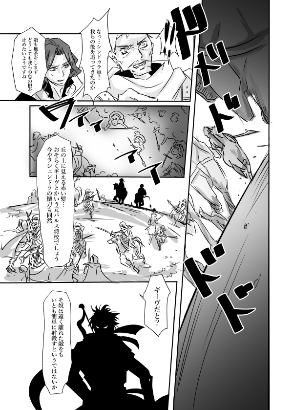 Doujinshi - Novel - The Heroic Legend of Arslan / Gieve  x Falangies (HORIZON) / イマジネリ