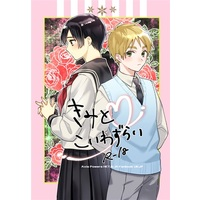 [Boys Love (Yaoi) : R18] Doujinshi - Hetalia / United Kingdom x Japan (きみとこいわずらい) / そこの館