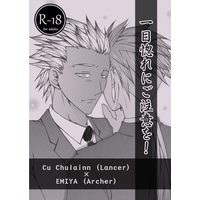[Boys Love (Yaoi) : R18] Doujinshi - Novel - Fate/Grand Order / Lancer (Fate/stay night) x Archer (Fate/stay night) (一目惚れにご注意を!) / 殿屋。
