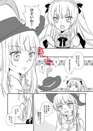 Doujinshi - Fate/Grand Order / Chevalier d'Eon x Marie Antoinette (Cute?Cute!!) / リスカイ