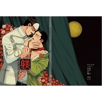 [Boys Love (Yaoi) : R18] Doujinshi - Manga&Novel - Anthology - Golden Kamuy / Tsurumi x Tsukishima (躾) / 芽乃鴨