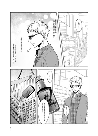 Doujinshi - Haikyuu!! / Kuroo x Tsukishima (BELOVED) / even if