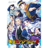 Doujinshi - Anthology - Golden Kamuy (黄金にイクアンロー!弐) / cheerio