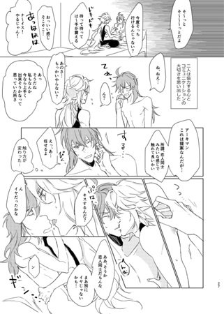 [Boys Love (Yaoi) : R18] Doujinshi - Anthology - Fate/Grand Order / Merlin (Fate Series) x Romani Archaman (high beams!) / Great Scott!