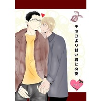 [Boys Love (Yaoi) : R18] Doujinshi - Novel - Anthology - Meitantei Conan / Amuro Tooru x Kazami Yuuya (チョコより甘い君との夜) / ます☆とはやの合同誌