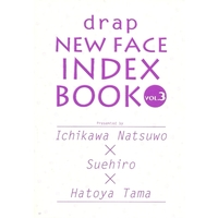 Boys Love (Yaoi) Comics - drap Comics (【全プレ】drap NEW FACE INDE BOOK vol.3) / すえひろ & 鳩屋タマ & 市川なつを