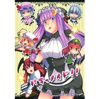 Doujinshi - Touhou Project / Patchouli Knowledge (パチュメイド!!) / 空想モノクローム