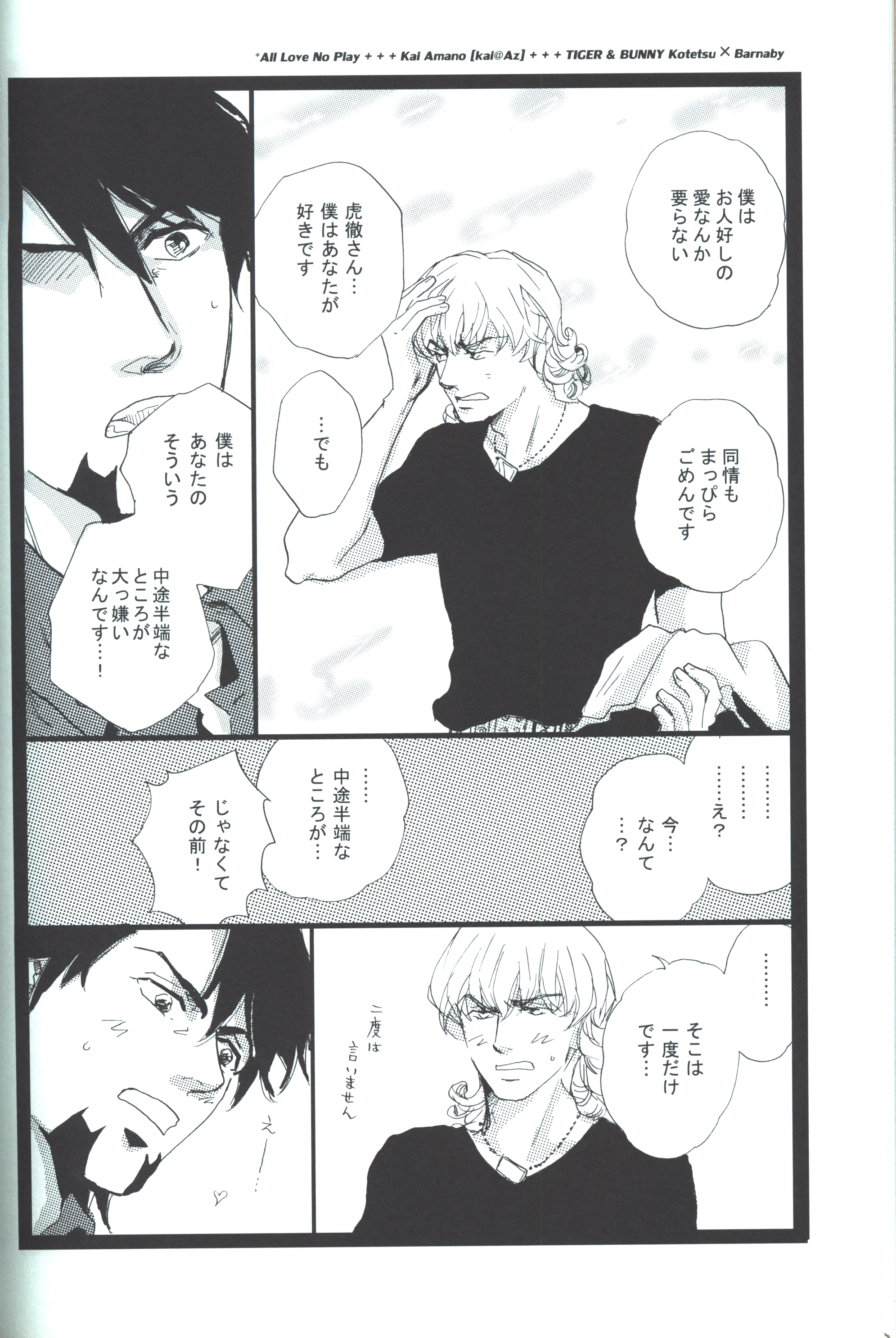 [Boys Love (Yaoi) : R18] Doujinshi - TIGER & BUNNY / Kotetsu x Barnaby (ALL LOVE NO PLAY) / kai@Az