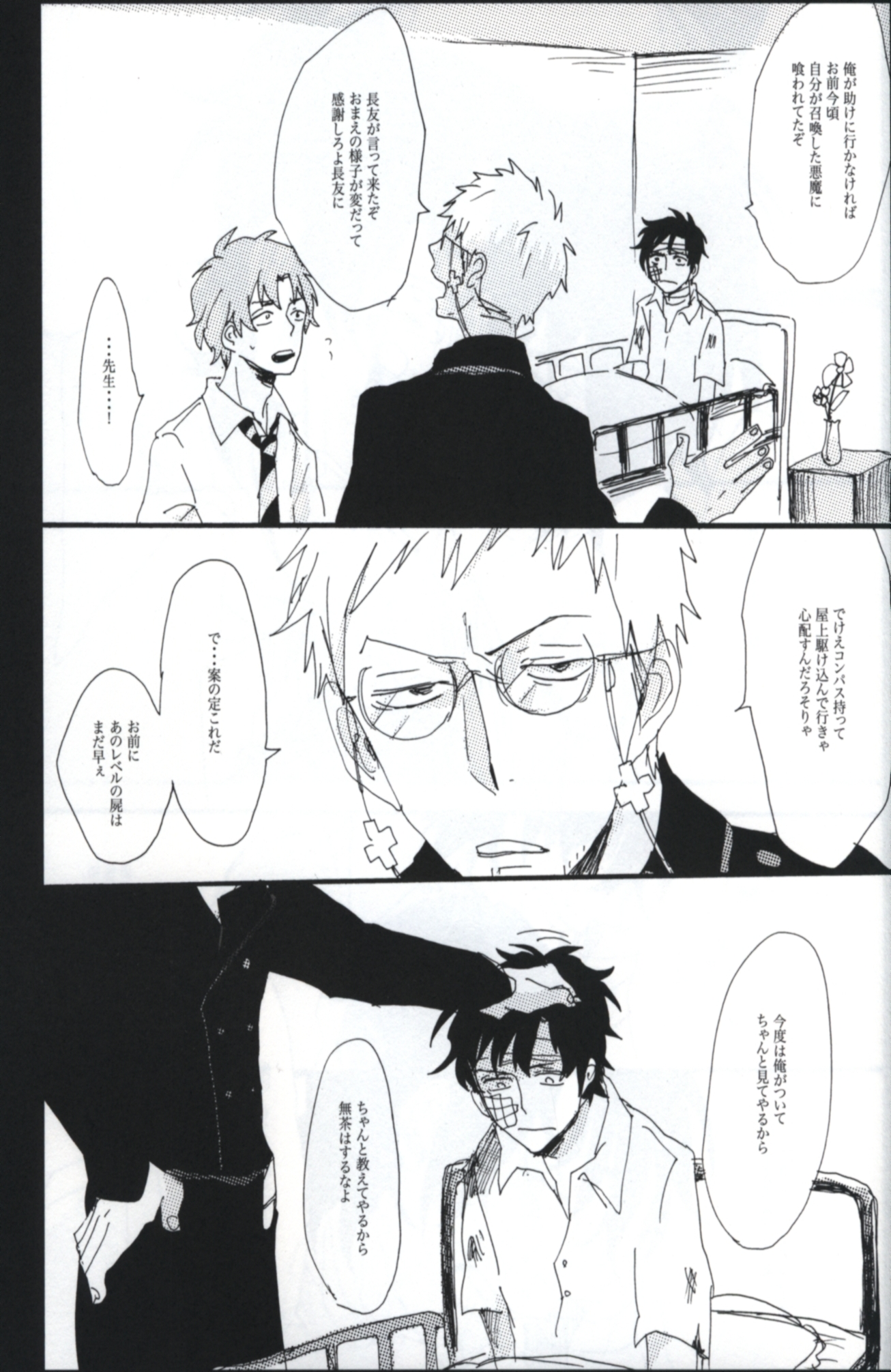 Doujinshi - Blue Exorcist / All Characters (青春の夜明け) / Mememerudo