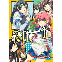 Doujinshi - Anthology - Compilation - Kantai Collection / Ikazuchi & Nagato & Ooyodo & Akashi (終始一艦 新装版) / ホッパーオーバーフロー