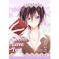 [Boys Love (Yaoi) : R18] Doujinshi - Novel - Code Geass / Suzaku x Lelouch (Secret Love Test) / Tranquilizer